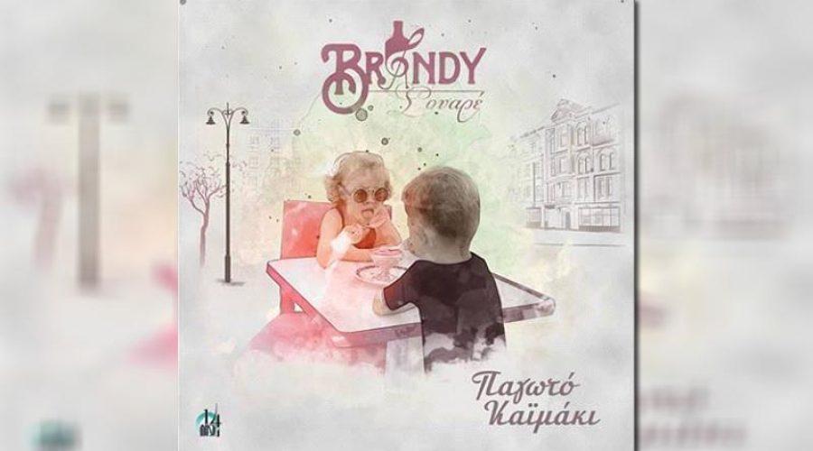 Brandy Σουαρε